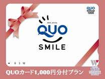 千円分のクオカード付き!,神奈川県,ホテルウィングインターナショナル横浜関内