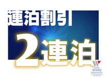 2連泊でお得に!,神奈川県,ホテルウィングインターナショナル横浜関内