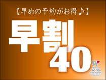 ご予約はお早目に!,神奈川県,ホテルウィングインターナショナル横浜関内