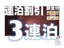 3連泊割引プラン,神奈川県,ホテルウィングインターナショナル横浜関内