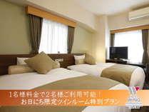 お日にち限定プランです!,神奈川県,ホテルウィングインターナショナル横浜関内