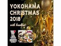 2018クリスマス BF,神奈川県,ホテルウィングインターナショナル横浜関内