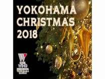 2018 RC クリスマス,神奈川県,ホテルウィングインターナショナル横浜関内