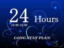 【プラン】13時~翌13時まで滞在可能なロングステイプラン!