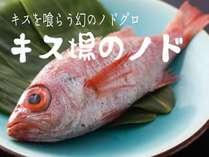 【春限定企画!】今話題絶品高級魚★キス場のノド★のどぐろづくし&甘エビ・白エヒ゛2種の食べ比べ付プラン