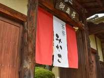 不朽の名館「KKR みかさ荘」