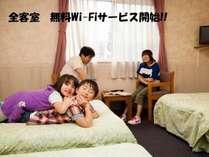 全客室 無料Wi-Fi対応