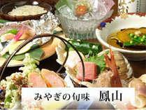 【日本料理 鳳山】