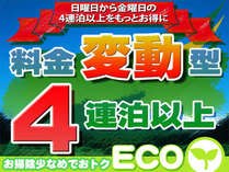 エコ4連泊 変動型