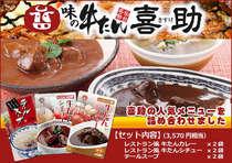 仙台名産牛たんの老舗「喜助」のおみやげセット3,570円相当