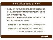 改修工事のお知らせは下記をご参照下さいませ。http://www.alpha-1.co.jp/nagaoka/
