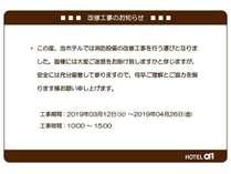 改修工事のお知らせは下記をご参照くださいませ。http://www.alpha-1.co.jp/nagaoka/