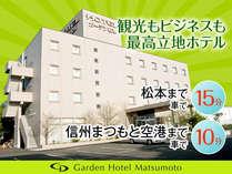 ガーデン ホテル 松本◆じゃらんnet