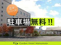 ガーデンホテルは平面駐車場が無料です!