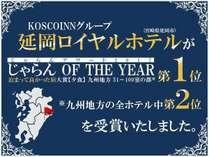 延岡ロイヤルホテルがじゃらんOF THE YEAR九州第2位を受賞いたしました。