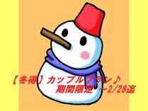 【冬得】カップルプラン♪期間限定~2/28迄