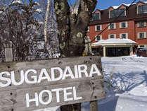 *外観(冬)/冬の菅平高原を楽しみつくすなら、ゲレンデそばの当ホテルが便利です♪