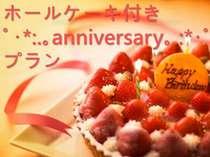ホールケーキ付き゜・*:.。anniversary。.:*・゜プラン