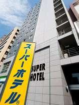 【スーパーホテル横浜関内】*1階ファミリーマート・横浜スタジアム目前*13階建て・大型スーパーホテル*