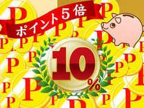 【じゃらん×HOT PEPPERキャンペーン】*朝付プラン* ☆じゃらん限定☆