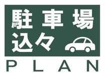 駐車場関連