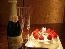 ☆大切な人と過ごす2人の記念日プラン!ホールケーキと天使のアスティ付♪食事もGUP!