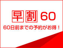 ☆早割60☆