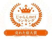 【じゃらんnetランキング2018 売れた宿大賞 岡山県11~50室部門1位】