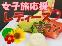 【海側客室】カラオケ1H無料+『美』食メニュー+特製アイス【女子旅応援♪】レディースプラン♪