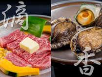 『海の幸◇鮑&サザエ』or『山の幸◇四万十牛』 あなたはどっち?メインが選べる 【料理グレードUPプラン】