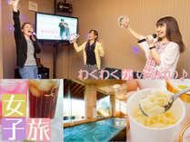 """絶景♪温泉♪美食メニューにカラオケ無料!ストレスフリーの旅で """"楽しく綺麗に♪""""【スペシャル女子旅】"""