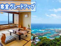 【客室グレードアップ】お部屋から見える『海側のお部屋』から見える大海原の絶景