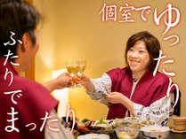 食事の時間は旅行の醍醐味♪夕食をより楽しく味わっていただく為に、 <<個室食確約>>でご提供♪