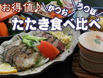 【1万円からのお得プラン!】高知の名物『かつお』と『うつぼ』のたたきを食べ比べ♪期間限定開催中♪
