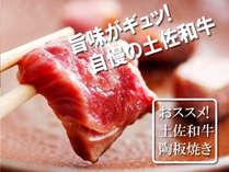 【土佐和牛&タタキ&お造り】欲張りグルメ派♪☆土佐和牛陶板焼会席プラン☆