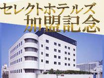 山形 グランド ホテル◆じゃらんnet