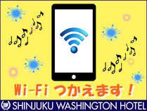 全客室でWi-Fiを無料でご利用いただけます♪