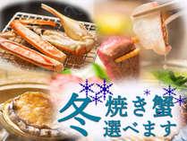 人気の選べる会席が冬仕様に♪期間限定で美味しい焼き蟹が参戦!お見逃しなく