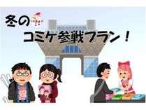 冬のコミケ97参戦プラン【ダンボールプレゼント】(朝食付き)