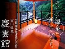 【じゃらん×慶雲館】◆最安値◆ 冬季特別謝恩企画 「慶雲の湯」 湯出10周年記念プラン