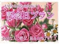 【記念日×じゃらん】 5大特典付 記念日特別プラン
