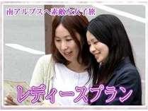 【レディース×じゃらん】 5大特典付 女子旅プラン
