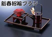 じゃらん限定 【新春・招福プラン】 《日本一の温泉を慶雲館で体感》