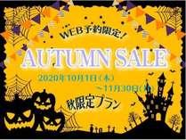 【☆Autumn Sale☆】