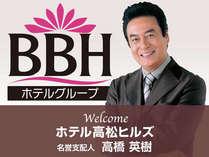 俳優・高橋英樹さんがホテル高松ヒルズ(BBHホテルグループ)の名誉支配人に就任しました!
