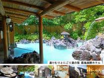 ■露天風呂■白紫 不思議な美しいブルーは空気に触れた温泉成分が生み出す自然の色