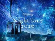 ヘブンスナイトツアーは開催日が変更になり5/1~5/17の予定。
