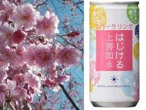 越後湯沢の地酒、上善如水の春限定微発泡酒「はじける上善如水」で春を満喫