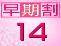 食べ放題バイキングプランが14日前の御予約でおひとり様1100円割引のお得プランです!