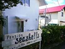 ペンション Sea Shells